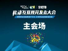 WOT2015移动互联网开发者大会:主会场