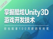 Unity游戏开发快速入门视频课程