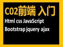 python全栈开发2:前端&Bootstrap入门及实战