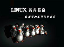 3-老男孩教育**-数百台大规模Linux网站集群架构实战上