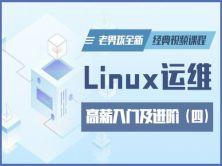 Linux运维高薪入门及进阶全新经典视频课程-老男孩Linux第四部