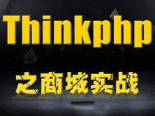 Thinkphp3.2.3+Bootstrap零基础入门到商城实战视频课程