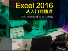 Excel教程-手把手学习电子表格 [精品课]