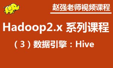 赵强老师:Hadoop 2.x (三) 数据分析引擎:Hive视频课程