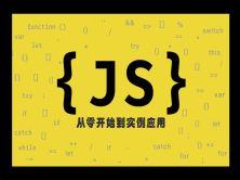 JavaScript 從零開始到實例應用視頻課程