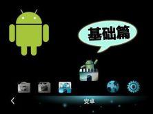 Android高级应用开发视频课程-基础篇