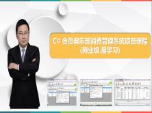 C# winform商业级会员理系统(代码可以用,项目实战,代码,PPT,商业级)