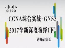 【赵海兵】CCNA综合工程案例GNS3实战—2017 CCNA全新深度演绎(下)