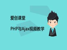 Ajax与JSONP跨域实战+PHP简单讲解视频课程