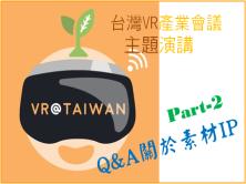 臺灣VR會議主題演講(2):Q&A關于VR素材IP