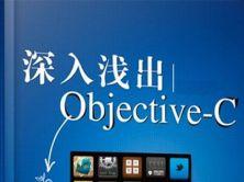 深入浅出objective C视频教程