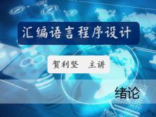汇编语言程序设计视频课程-I