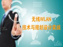 无线WLAN技术与规划设计实战视频课程
