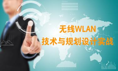 無線WLAN技術與規劃設計實戰視頻課程