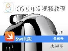 iOS8开发视频教程Swift语言版-Part 5:iOS表视图视频课程