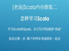 [老汤]Spark 2.x之Scala内功修炼视频课程二-怎样学习Scala