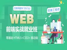一、html5+css3+移动端开发快速入门