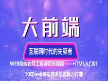 web前端工程师系列课程——HTML入门01视频课程