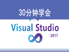30分鐘快速學會Visual Studio 2017視頻課程
