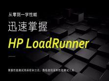 从零到一学性能-迅速掌握HP LoadRunner视频课程