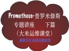 大米哥-Prometheus最前沿企业级监控视频课程-(下篇)-2018运维架构师