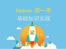 Hadoop第一季--基础知识实战视频课程