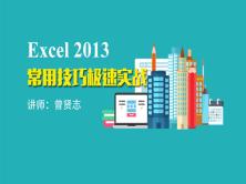 【曾贤志】Excel常用技巧极速实战视频教程