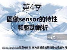 图像sensor的特性和驱动解析视频教程-第4/9季