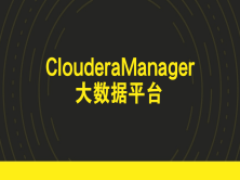 Cloudera Manager大数据平台