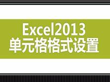 Excel2013单元格格式设置技巧视频教程