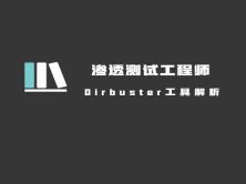 Dirbuster工具全解析视频教程
