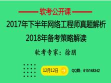 【12.12.软考公开课】解读2017下半年网络工程真题及18年备考建议【Q群:615148342】
