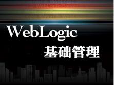 Weblogic基础管理视频课程