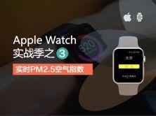 "iOS8 swift Apple Watch實戰系列教程之""實時PM2.5空氣指數"""