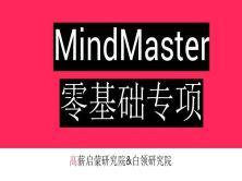 MindMaster思维导图专项教程