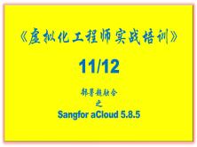 第11部-部署深信服超融合Sangfor aCloud 5.8.5视频课程