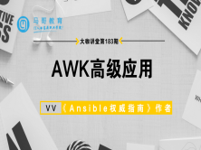 大咖讲堂183期-AWK高级应用视频课程