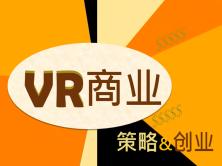 VR商業:VR商業策略與創業視頻課程