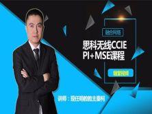 思科CCIE视频PI_MSE课程全集(融合网络)-讲师现任明教教主秦柯