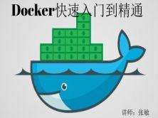 Docker入门到精通视频课程