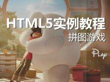 HTML5实例-拼图游戏实战视频课程