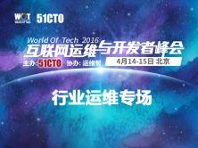 WOT2016互联网运维与开发者峰会-行业运维专场