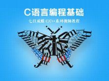 C語言編程基礎視頻課程(七日成蝶)