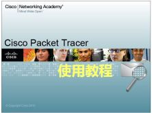 Packet Tracer使用视频课程
