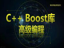 C++ Boost库高级编程-高效跨平台的C++模板库视频课程