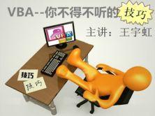 Access VBA你不得不听的一些技巧视频课程