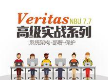 Veritas NBU 7.7高級實戰系列視頻課程一系統架構、部署與保護