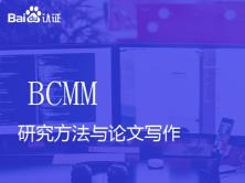 百度高级认证BCMM视频课程-研究方法与论文写作