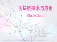 区块链技术与应用视频课程【基础篇】