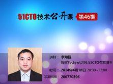 51CTO第46期公開課:Exchange 2013會議功能詳解